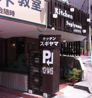 sugiyamasoto