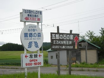 五郎の石の家の看板