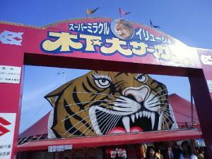 29日 木下サーカス (1)