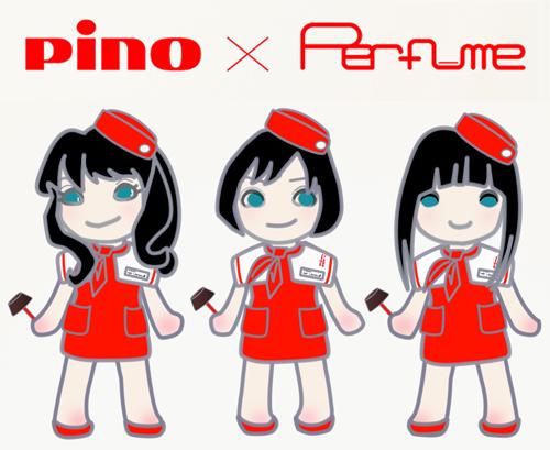 Perfume イラスト Pino Air Line キャビンアテンダント