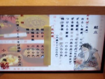 小六庵メニュー 2008-08-31 12-52-18