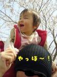 桜と肩車とあたい
