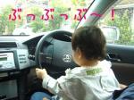 運転あたい