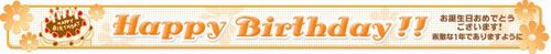 happybirthday20060201.jpg
