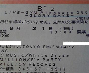 Bzチケット