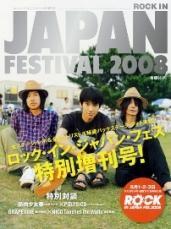ROCK IN JAPAN FESTIVAL2008