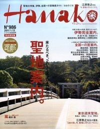 hanako 保存版