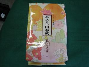 あられ六菓撰『をぐら山春秋』、長岡京・小倉山荘1
