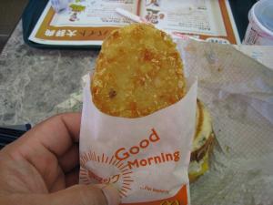 朝マック3、「ハッシュドポテトフライ」