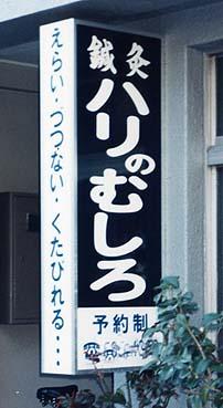 harimushiro.jpg