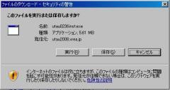 ダウンロードダイアログ(Internet Explorer)