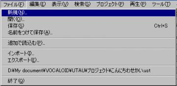 ファイル→新規