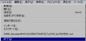 ファイル→終了
