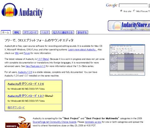 Audacityのサイト