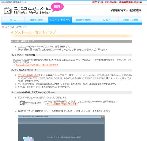 インストール・セットアップのページ