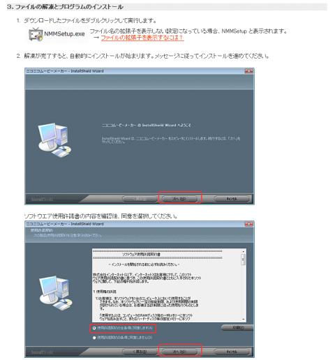 ファイルの解凍とプログラムのインストール