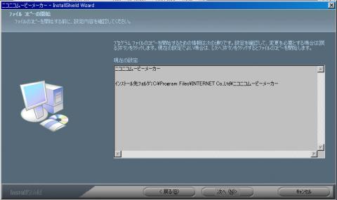ファイルコピーの開始