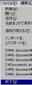 [ファイル]→[終了]
