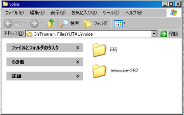 voiceフォルダ