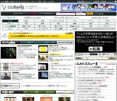 ニコニコ動画(ββ)トップ