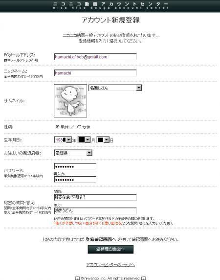 アカウント新規登録-登録情報入力