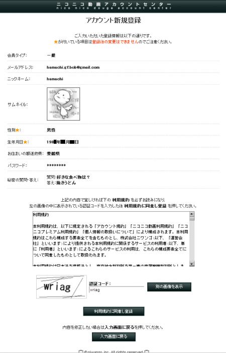 登録情報確認画面