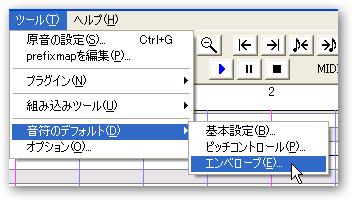 [ツール]→[音符のデフォルト]→[エンベロープ]