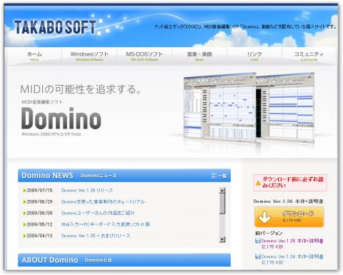 Domino公式ページ