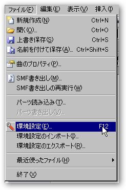 [ツール]→[環境設定]