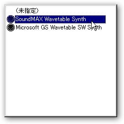環境設定-MIDI OUT デバイス