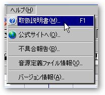 [ヘルプ]→[取り扱い説明書]]