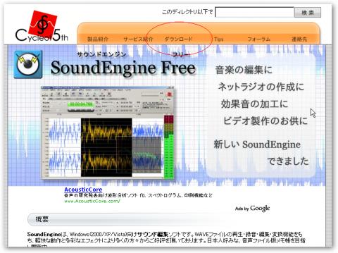 SoundEngine Free紹介ページ
