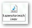 生成されたwavファイル