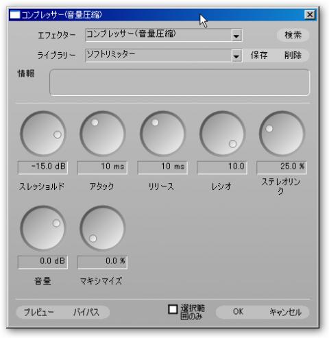 コンプレッサー(音量圧縮)のパラメータ
