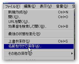 [ファイル]→[名前を付けて保存]