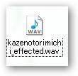 エフェクト後のwavファイル