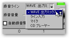 録音ライン→WAVE 出力ミックス