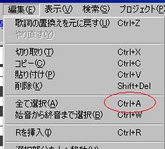 [編集]→[全てを選択]