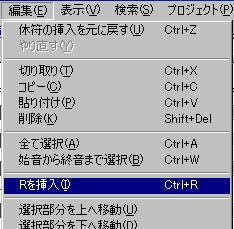 [編集]→[Rを挿入]