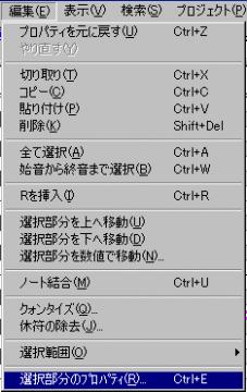 [編集(E)]→[選択部分のプロパティ(R)...]