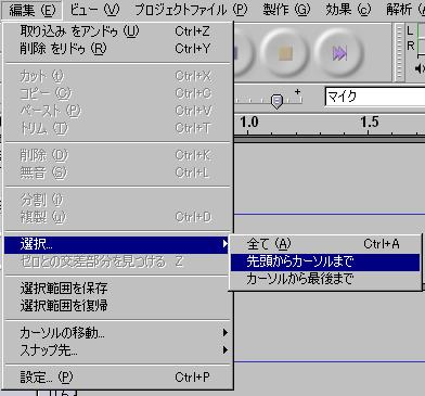 [編集]→[選択]→[先頭からカーソルまで]