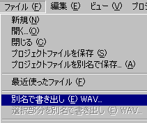 [ファイル]→[別名で書き出し(E)WAV...]