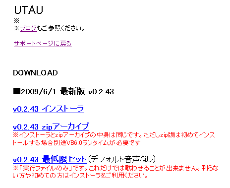 UTAUのダウンロードページ