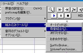 [ツール]→[組み込みツール]→[母音結合]