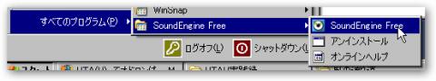 [スタート]→[すべてのプログラム]→[Sound Engine Free]