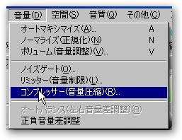 [音量]→[コンプレッサー]