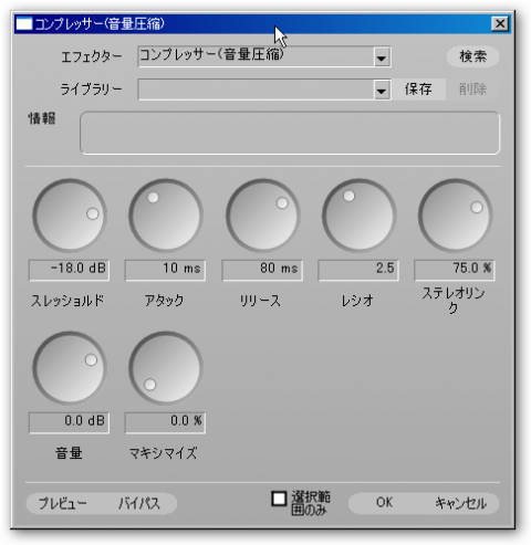 コンプレッサー(音量圧縮)