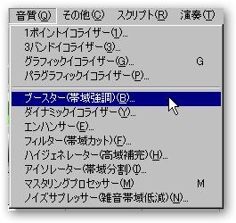 [音質]→[ブースター(帯域強調)]