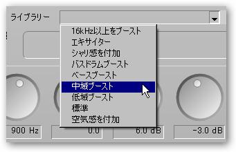 [ライブラリー]→[中域ブースト]