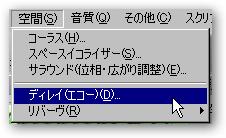 [空間]→[ディレイ(エコー)]